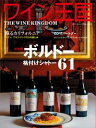 ワイン王国 2018年 3月号【電子書籍】[ ワイン王国編集...