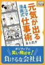 4コマ漫画式 元気が出る仕事術【電子書籍】[ 井上浩平 ]