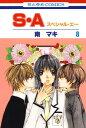 S・A(スペシャル・エー) 8【電子書籍】[ 南マキ ]