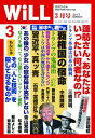 月刊WiLL 2017年 3月号【電子書籍】[ ワック ]...