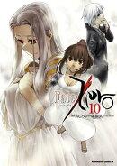 Fate/Zero(10)