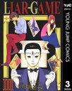 LIAR GAME 3【電子書籍】 甲斐谷忍