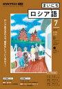 NHKラジオ まいにちロシア語 2021年7月号[雑誌]【電子書籍】