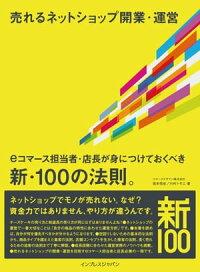 売れるネットショップ開業・運営eコマース担当者・店長が身につけておくべき新・100の法則。