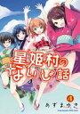 星姫村のないしょ話 4【電子書籍】[ あずまゆき ]