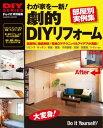 わが家を一新!劇的DIYリフォーム【電子書籍】