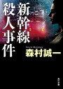 新幹線殺人事件【電子書籍】[ 森村 誠一 ]