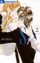 Sラブ(2)【電子書籍】[ みつきかこ ]