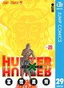 HUNTER×HUNTER モノクロ版 29【電子書籍】[ ...