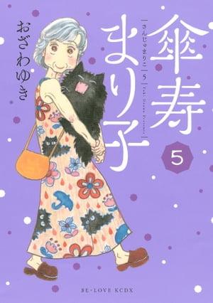 傘寿まり子5巻【電子書籍】[ おざわゆき ]