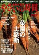 NHK 趣味の園芸 やさいの時間 2016年1月号
