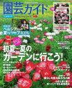 園芸ガイド 2016年夏号2016年夏号【電子書籍】
