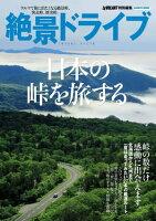 絶景ドライブ日本の峠を旅する