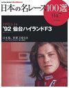日本の名レース100選 Vol.047【電子書籍】[ 三栄書房 ]