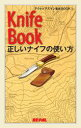 BE-PAL (ビーパル) アウトドアズマン養成BOOK 正しいナイフの使い方【電子書籍】[ BEーPAL編集部 ]