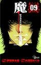 魔王 JUVENILE REMIX(9)【電子書籍】[ 大須賀めぐみ ]