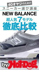 NEW BALANCEĶ�͵�7��ǥ�Ű����� by Hot-Dog PRESS 40���䥸�Τ���Υ��ˡ��������ӹֺ�