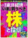 週刊東洋経済 2014年12月13日号【電子書籍】