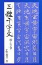 三體千字文楷・行・草【電子書籍】[ 小野鵞堂 ]