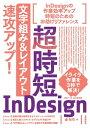 超時短InDesign「文字組み&レイアウト」速攻アップ!【電子書籍】[ 森裕司 ]
