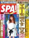 SPA! 2011年8月16日・23日合併号2011年8月16日・23日合併号【電子書籍】