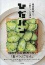 飛田和緒さんの「食パン」ごはん ひだパン【電子書籍】[ 飛田和緒 ]