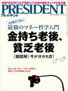 PRESIDENT (プレジデント) 2015年 11/2号 [雑誌]【電子書籍】[ PRESIDENT編集部 ]