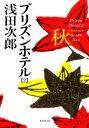 プリズンホテル 2 秋【電子書籍】[ 浅田次郎 ]