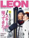 LEON 2017年 03月号モテるスキーが帰ってきた!【電子書籍】[ 主婦と生活社 ]