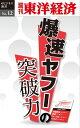 爆速ヤフーの突破力週刊東洋経済eビジネス新書No.12【電子書籍】