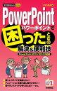 今すぐ使えるかんたんmini PowerPointで困ったとき 解決&便利技 [PowerPoint 2013/2010対応版]【電子書籍】[ AYURA ]
