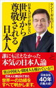 日本人だけが知らない世界から尊敬される日本人【電子書籍】[ ケント・ギルバート ]