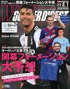 ワールドサッカーダイジェスト 2019年8月1日号【電子書籍】