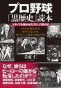 プロ野球「黒歴史」読本 メディアを騒がせた75人の男たち【電子書籍】[ 手束仁 ]