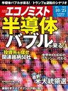 週刊エコノミスト 2016年10月25日号【電子書籍】[ 週刊エコノミスト編集部 ]