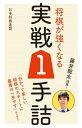 藤井聡太推薦! 将棋が強くなる実戦1手詰【電子書籍】...