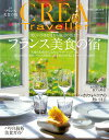 CREA Traveller 2014Summer NO.38【電子書籍】