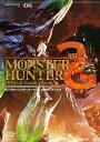 モンスターハンター3(トライ)G 公式ガイドブック【電子書籍】[ 週刊ファミ通編集部 ]