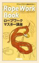 BE-PAL (ビーパル) アウトドアズマン養成BOOK ロープワークマスター講座【電子書籍】[ BEーPAL編集部 ]