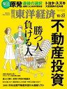 週刊東洋経済 2016年10月22日号【電子書籍】