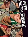 月刊 BiS×米原康正 DIGITAL BOOK【電子書籍】[ BiS ]