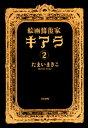 絵画修復家キアラ2巻【電子書籍】[ たまいまきこ ]