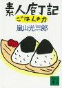 素人庖丁記・ごはんの力【電子書籍】[ 嵐山光三郎 ]...