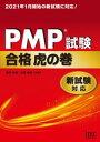 PMP?試験合格虎の巻 新試験対応【電子書籍】[ 落合和雄 ]
