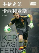 The World Cup Star Series: Iker Casillas Fern���ndez (Chinese Edition)