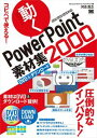 コピペで使える! 動くPowerPoint素材集2000【電子書籍】[ 河合浩之 ]