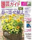 園芸ガイド 2018年春号【電子書籍】