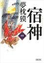 宿神(4)【電子書籍】[ 夢枕獏 ]