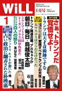 月刊WiLL 2017年 1月号【電子書籍】[ ワック ]...