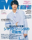MEN'S NON-NO 2016ǯ5���